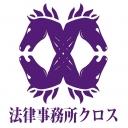 Video search by keyword 弁護士 - 法律事務所クロス