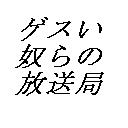 人気の「maru」動画 315本 -ゲスい奴らの放送局