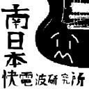 南日本快電波研究所