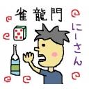 【雀龍門BAR】いっぱい一杯