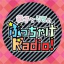 恭子とりえのぶっちゃけRadio!
