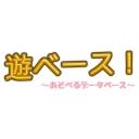 あそべるデータベース「遊ベース!」 情報記録コミュ