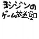 ヨシジンのゲーム放送窓口
