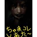 ちゃまコレシアター3(仮)