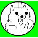 アナロ熊(アナログマ)