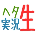 APヘタリア実況生放送企画コミュニティ