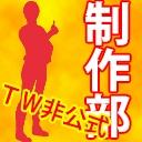 トミーウォーカー非公式ラジオ放送制作部【ケルブレ&サイハ】