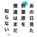 ☆AKIBA GUIDE MEDIA 2015☆