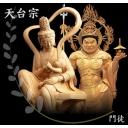 占星術で開運シリーズ!人は皆 持って生まれし罪がある 罪あらずして転生は無し。