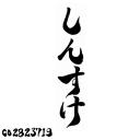キーワードで動画検索 コメント - shinsukeさんのコミュニティ