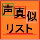 歌舞伎小次郎の声真似リスト  コミュの詳細に書けなくなった為
