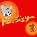 人気の「トムとジェリー」動画 1,345本(2) -トムとジェリー 旧日本語吹替版 復刻プロジェクト