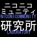 ニコニコミュニティ研究所