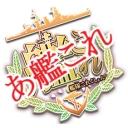 漢これ&艦これ団体カッコカリ