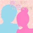 桜丘高校の恋愛事情