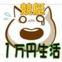 競艇1万円生活