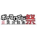 キーワードで動画検索 音街ウナ - VOICEROID非実況動画祭