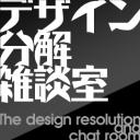 デザイン分解雑談室