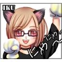 にゃ☆IKU