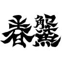 HaRuKarnival-天海春香 live in ニコ生-
