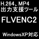 H.264、MP4圧縮支援ツール FLVENC2