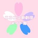 人気の「ライブ」動画 8,397本 -ニコニコ歌劇団(仮)