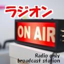ラジオンリー放送局