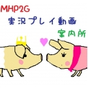 MHP2G実況プレイ動画案内所