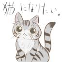 猫になりたい。