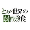 Agar.io集会所【細胞共同コミュニティ】