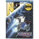 人気の「ナムコ」動画 4,841本 -ROAD OF NAMCO