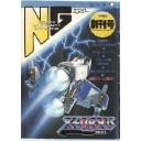 人気の「ナムコ」動画 4,918本 -ROAD OF NAMCO