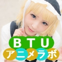BTUアニメラボ(避難所)