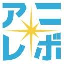 アニ★レボ!season2 ファイナル