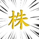 株取引復活編