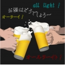 S-NOT*酒に呑まれる男たちの集い*