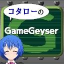 【コタローの】ゲームワーヴェ【生放送】