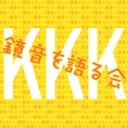 人気の「VOCALOID」動画 463,898本 -鏡音を語る会