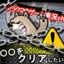 人気の「FC」動画 8,755本 -アラクマのゲーム実況ちゃんねるʕ´•ᴥ•`ʔ