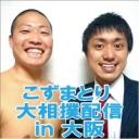 こずまとりの大相撲中継実況配信