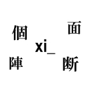 xi_(しぃ)の個陣面断