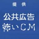 【ACM】公共広告と怖いCMなど