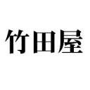 竹田屋~1st~