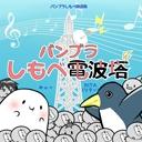 Video search by keyword バンブラP - バンブラNicoNico放送局(非公式)※放送終了