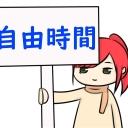 Video search by keyword 腐女子 - 自由時間