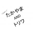 【雑談】にゃーたかやまandトリワ