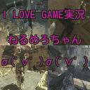 I LOVE GAME実況ねるめろちゃんσ(゚∀゚ )σ(゚∀゚ )