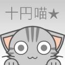 ⑩ 十円(中の人)の秘密貯金箱 ⑩