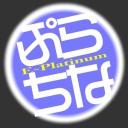 ぷらちな.net