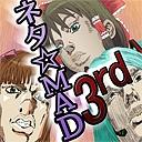 ネタ☆MAD 3rd & 4rd